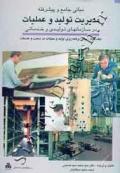 مبانی جامع و پیشرفته مدیریت تولید و عملیات در سازمانهای تولیدی و خدماتی - جلد دوم