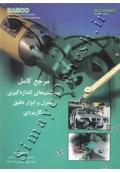 مرجع کامل سیستم های اندازه گیری کنترل و ابزار دقیق کاربردی