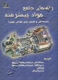 راهنمای جامع مواد پیشرفته (شناسایی و کاربرد برای طراحی نوین)