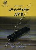 مرجع جامع و کامل میکروکنترلرهای AVR