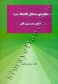 راهنما مسائل اقتصاد خرد دکتر نادر مهرگان