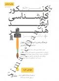 مرجع کنکور کارشناسی ارشد هنر + دکترا (فرهنگ و هنر و ادبیات ایران و جهان + دانستنی ها) (چاپ ششم - ویراست سوم -دوره دوجلدی)