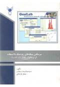سرشکنی شبکه های ژئودتیک با استفاده از نرم افزار GeoLab 2001