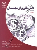 دانش مالی برای مهندسان (جلد اول)