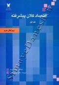 اقتصاد کلان پیشرفته (جلد اول - ویرایش دوم)