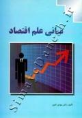 مبانی علم اقتصاد
