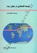 توسعه اقتصادی در جهان سوم
