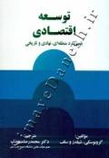 توسعه اقتصادی - با رویکرد منطقه ای، نهادی و تاریخی