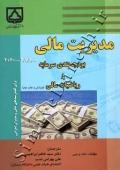مدیریت مالی (بودجه بندی سرمایه و ریاضیات مالی)