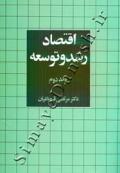 اقتصاد رشد و توسعه - جلد دوم