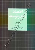 اقتصاد رشد و توسعه - جلد اول