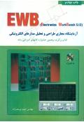 EWB ( آزمایشگاه مجازی طراحی و تحلیل مدارات الکترونیک )