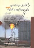اصول مهندسی بهره برداری و تولید (جلد دوم)