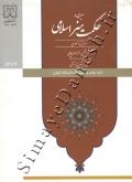 سیری در حکمت هنر اسلامی از نمایش تا معماری