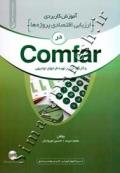 آموزش کاربردی ارزیابی اقتصادی پروژه ها در Comfar و کاربرد آن در تهیه طرحهای توجیهی