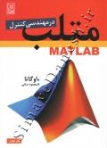 matlab در مهندسی کنترل