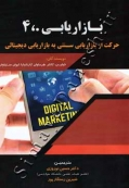 بازاریابی 4,0(حرکت از بازاریابی سنتی به بازاریاب دیجیتالی)
