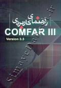 راهنمای کاربردی نرم افزار تخصصی و تجاری  COMFAR III
