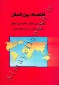 اقتصاد بین الملل ( تجارت بین الملل - مالیه بین الملل )