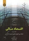 اقتصاد مالی (جلد دوم)