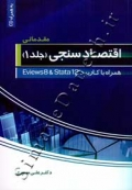اقتصاد سنجی (جلد اول) - مقدماتی