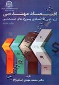 اقتصاد مهندسی - ارزیابی اقتصادی پروژه های صنعتی