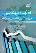 اقتصاد مهندسی - تجزیه و تحلیل اقتصادی پروژه ها