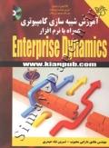 آموزش شبیه سازی کامپیوتری همراه با نرم افزار Enterprise Dynamics