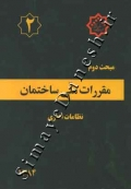 مبحث دوم (نظامات اداری) - 1384
