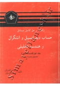 راهنما و حل کامل مسائل حساب دیفرانسیل و انتگرال و هندسه تحلیلی لیتهلد ( جلد اول - قسمت دوم - فصلهای پنجم تا نهم )
