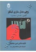 زبان مدل سازی لینگو آموزش مقدماتی دوره دو جلدی