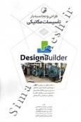 طراحی و محاسبه بار تاسیسات مکانیکی در DesignBuilder