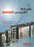 مبانی plc با تکنولوژی نوین beckhoff