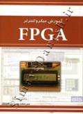 آموزش میکروکنتلر fpga