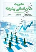 مدیریت منابع انسانی پیشرفته