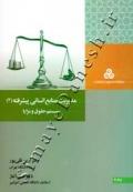 مدیریت منابع انسانی پیشرفته 2 - سیستم حقوق و مزایا