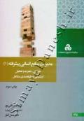 مدیریت منابع انسانی پیشرفته 1 - طراحی، تجزیه و تحلیل ارزشیابی و طبقه بندی مشاغل