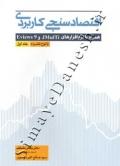 اقتصادسنجی کاربردی(همراه با نرم افزارهای eviews 9وjmulti )