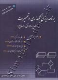 برنامه ریزی نگهداری و تعمیرات (مدیریت فنی در صنایع) (ویراست جدید - چاپ بیست و چهارم)