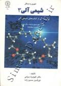 تئوری و مسائل شیمی آلی 3 (برگزیده ای از کتاب های ولهارد، موریسون و بوید، مک موری و ...)