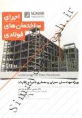 اجرای ساختمان های فولادی ویژه مهندسان عمران و معماران (اجرا و نظارت)