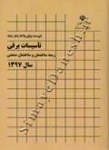 فهرست بهای تاسیسات برقی رسته ساختمان و ساختمان صنعتی سال 1397
