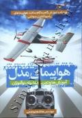 هواپیمای مدل (آموزش ها و تجربه ها برای نوآموزان)