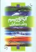 اکوتوریسم و طبیعت ایران