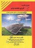 اصول و کاربرد انرژی تجدیدپذیر
