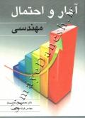 آمار و احتمال مهندسی