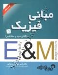 مبانی فیزیک ( جلد دوم - الکتریسیته و مغناطیس )