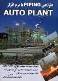 طراحی Piping با نرم افزار AUTO PLANT