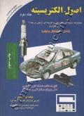 اصول الکتریسیته (جلد دوم)