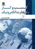 کسب و کار و تجارت الکترونیک